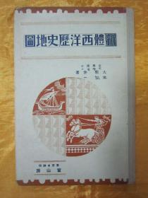 """稀见重要""""日本殖民扩张侵华史料"""",精装本《新体西洋历史地图》,大类伸 著,大32开本硬精装一册全。""""东京富山房""""昭和七年(1932),和本精装原刊发行。前有彩色地图多幅,""""朝鲜、台湾、南库页岛""""均标注为日本领土;""""伪满""""被单独标注,充分反映日本二十世纪前期的疯狂殖民侵略行径。版本罕见,品佳如图!"""