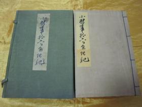 """稀见原函线装老版""""日本茶道名篇""""《小习事十六个条传记》(插图版),千宗室 著,全一函,32开线装一厚册全。""""福田锦松堂""""大正八年(1919),和本原刊发行。此乃日本茶道名篇,内附大量精美插图,图文并茂地论述了茶道艺术中的各种器具、礼法以及茶室的布置等,内述""""贵人点、贵人清次、重茶碗、盆香合、诸座铺饰附之图式真行草""""等篇。版本罕见,品佳如图!"""