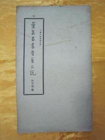 """稀见民国老版""""精印书法碑帖""""《董其昌书骨董三说》(古今碑帖集成61),16开大本,平装一册全。""""上海大众书局""""民国老版精印刊行。是书刊印精美,校印俱佳,为书法爱好者必备之作。版本罕见,品如图。"""