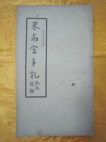 """稀见民国老版""""精印书法碑帖""""《米南宫手札》(古今碑帖集成29),【宋】米芾 書,16开大本,平装一册全。""""上海大众书局""""民国老版精印刊行。是书刊印精美,校印俱佳,为书法爱好者必备之作。版本罕见,品佳如图。"""