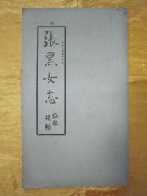 """稀见民国老版""""精印书法碑帖""""《张黑女志》(古今碑帖集成13),16开大本,平装一册全。""""上海大众书局""""民国老版精印刊行。是书刊印精美,校印俱佳,为书法爱好者必备之作。版本罕见,品佳如图。"""