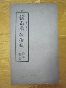 """稀见民国老版""""精印书法碑帖""""《钱南园枯树赋》(古今碑帖集成77),【清】钱沣 書,16开大本,平装一册全。""""上海大众书局""""民国老版精印刊行。是书刊印精美,校印俱佳,为书法爱好者必备之作。版本罕见,品佳如图。"""