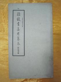 """稀见民国老版""""精印书法碑帖""""《桂馥书姜君墓表》(古今碑帖集成82),【清】桂未谷 書,16开大本,平装一册全。""""上海大众书局""""民国老版精印刊行。是书刊印精美,校印俱佳,为书法爱好者必备之作。版本罕见,品佳如图!"""