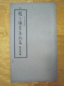"""稀见民国老版""""精印书法碑帖""""《赵之谦书急就篇》(古今碑帖集成104),16开大本,平装一册全。""""上海大众书局""""民国老版精印刊行。是书刊印精美,校印俱佳,为书法爱好者必备之作。版本罕见,品佳如图。"""