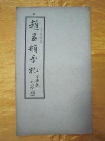 """稀见民国老版""""精印书法碑帖""""《赵孟頫手札》(古今碑帖集成53),【元】赵子昂 書,16开大本,平装一册全。""""上海大众书局""""民国老版精印刊行。是书刊印精美,校印俱佳,为书法爱好者必备之作。版本罕见,品佳如图!"""