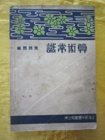 """稀见民国老版""""算学丛书""""《算术常识》,朱炳煦 著,32开平装一册全。""""上海新中国书局""""民国二十五年(1936)六月,繁体竖排刊行。封面设计精美,版本罕见,品佳如图。"""