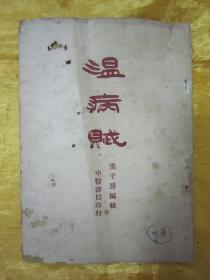 """稀见民国初版一印""""医学评著""""《温病赋》,姜子房 编著,32开平装一册全。""""上海中医书局""""民国十八(1929)十一月,初版一印刊行。内录大量""""温热病医案、良方及医论评著""""版本罕见,品如图!"""