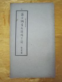 """稀见民国老版""""精印书法碑帖""""《翁方纲书石经残字诗》(古今碑帖集成73),16开大本,平装一册全。""""上海大众书局""""民国老版精印刊行。是书刊印精美,校印俱佳,为书法爱好者必备之作。版本罕见,品佳如图。"""