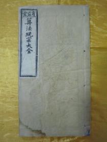 """稀见清光绪丁酉年(1897)""""有益堂""""线装木刻本《增补算法统宗大全》,存头本首册,卷一、卷二,大开本线装一册。此为中华传统""""算数学名著"""",是书刻印精美,校印俱佳。版本罕见,品如图!"""