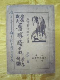 """极稀见民国初版一印""""医学名著""""《名醫斷句 醫醇賸義》,【清】孟河""""费伯雄先生""""著,32开平装一册全。"""" 上海中国文学书局""""民国二十五(1936)五月,初版一印刊行。此为医学名典,内录大量""""医案、良方及医论评著"""",初版罕见,品如图!"""