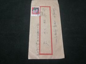 信封实寄封:贴邮票T120(6-2)(古代神话:女娲造人)(信纸2页)(1987年)