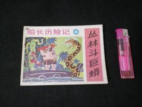 连环画:丛林斗巨蟒(船长历险记之四)(1989年1版1印)