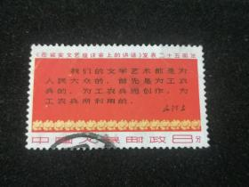 邮票:信销文3《在延安文艺座谈会上的讲话》发表二十五周年(三行半)