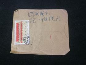 信封实寄封:贴邮票J10(3-1)(到大江大海去锻炼:跟着毛主席在大风大浪中前进)(残封)(文革)