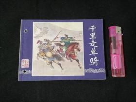 连环画:千里走单骑(三国演义之十四)双79(1979年8月同月3版10印)