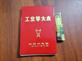 日记本:工业学大庆(南通供电局)(1976年)