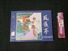 连环画:凤仪亭(三国演义之五)双79(1979年8月同月福建2版1印)(仅印15万册)
