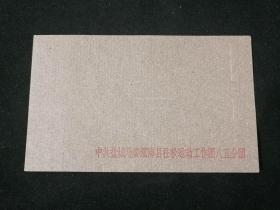 信封:中共盐城地委滨海县社教运动工作团八巨分团专用封(未使用)