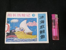 连环画:冰海救鲸鱼(船长历险记之三)(1989年1版1印)