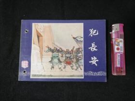 连环画:犯长安(三国演义之六)双79(1979年6月同月福建3版1印)(仅印15万册)
