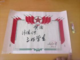 奖状:三好学生(大同矿务局**小学)(1980年)(植绒)