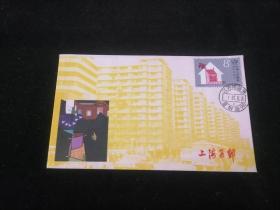 信封:上海集邮专用封(南通市濠阳路)(1987年)