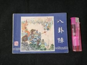 连环画:八卦阵(三国演义之四十)双79(1979年12月同月2版13印)