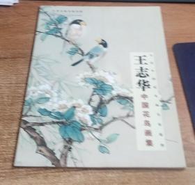 王志华中国花鸟画集--当代中国花鸟画名家精粹