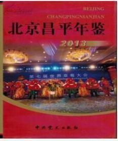 北京昌平年鉴. 2013