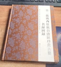 第二批广西壮族自治区珍贵古籍名录图录