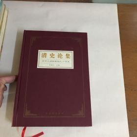 清史论集:庆贺王钟翰教授九十华诞