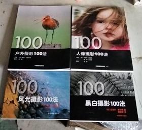 人像摄影100法】【全4卷】