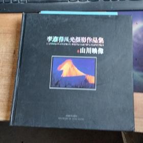 李迎春风光摄影作品集:山川映像