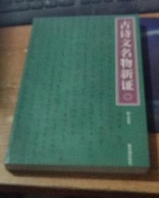 古诗文名物新证(二)