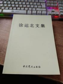 徐运北文集