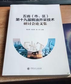 五省(市、区)第十九届稠油开采技术研讨会论文集