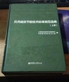 民用建筑节能技术标准规范选编(上册)
