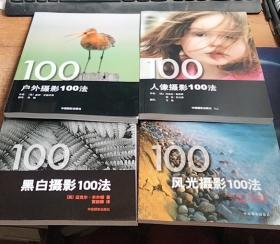 黑白摄影100法. 人像摄影100法法  .户外摄影100法. 风光摄影100法【全4册】l