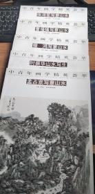 中青年画学精英荟:张浔军写意山水 中青年画学精英荟萃 【全5册】