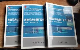 市政废水处理厂设计(第5版)】【123卷】