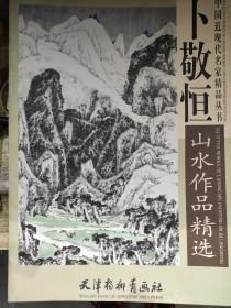 山水画集 卜敬恒山水作品精选 中国近现代名家精品丛书