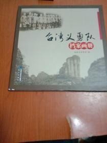 台湾义勇队档案画册