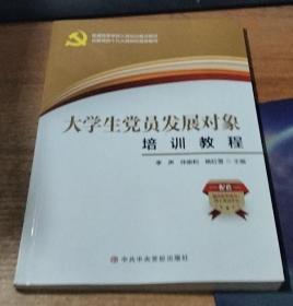 大学生党员发展对象培训教程(