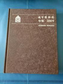 故宫博物院年鉴. 2009