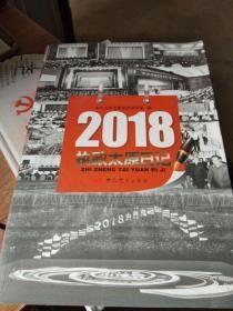 2018执政太原日记