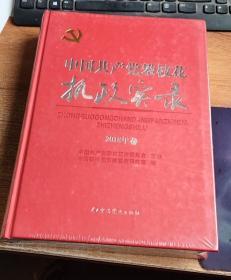 中国共产党攀枝花市执政实录.2018
