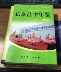 北京昌平年鉴. 2014