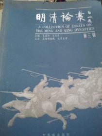 明清论丛.第三辑