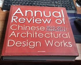2010-2011中国建筑设计作品年鉴(只有下册)(年度经典设计盛宴)
