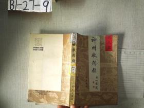 神州轶闻录(名人篇)
